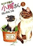 キジトラ猫の小梅さん 8 (ねこぱんちコミックス)
