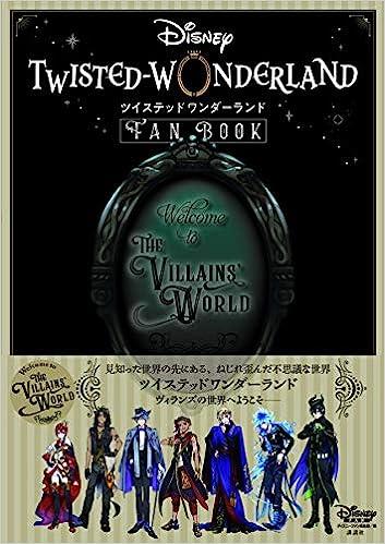 Book's Cover of 『ディズニー ツイステッドワンダーランド』 FAN BOOK (日本語) 単行本(ソフトカバー) – 2020/11/5