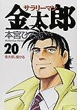 Salaryman Kintaro 20 (Young Jump Comics) (1999) ISBN: 4088758099 [Japanese Import]