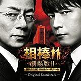 相棒 劇場版II オリジナル・サウンドトラック