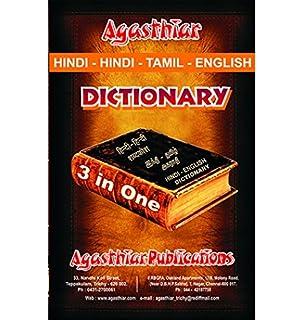 Buy Hindi - Hindi - Tamil - English Dictionary Book Online at Low