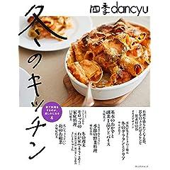 四季dancyu 表紙画像