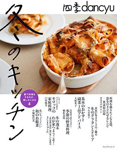 四季dancyu 最新号 表紙画像