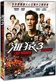 Umizaru 3 - The Last Message DVD (Region 3) (English Subtitled) Japanese Movie