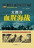 大西洋血腥海战 (Chinese Edition)