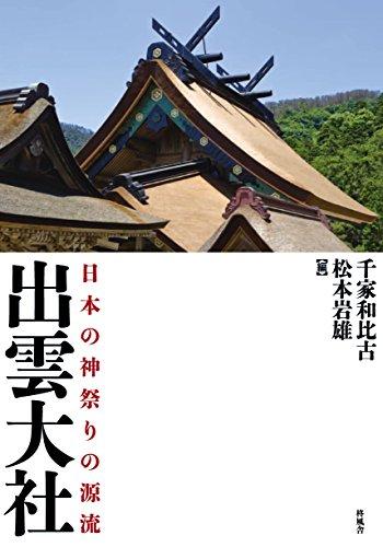 出雲大社 日本の神祭りの源流