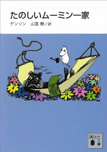 新装版 たのしいムーミン一家 ムーミンシリーズ (講談社文庫)