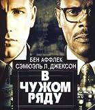 Changing Lanes Movie Poster (27 x 40 Inches - 69cm x 102cm) (2002) Russian -(Ben Affleck)(Samuel L. Jackson)(Toni Collette)(Sydney Pollack)(William Hurt)(Amanda Peet)