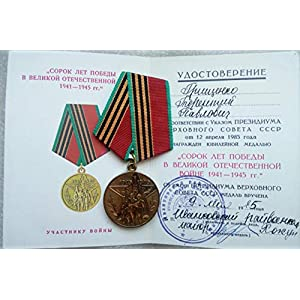 40 Years of Victory in the Great Patriotic War of 1941 1945 WW II USSR Soviet Union Russian Military medal Grischenko