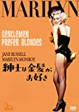 紳士は金髪がお好き [DVD]