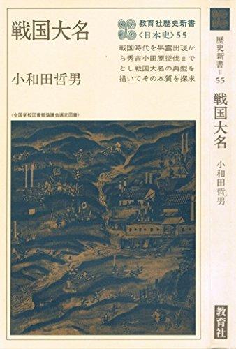 戦国大名 (1978年) (教育社歴史新書―日本史〈55〉)