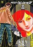 今日からヒットマン 23 (ニチブンコミックス)