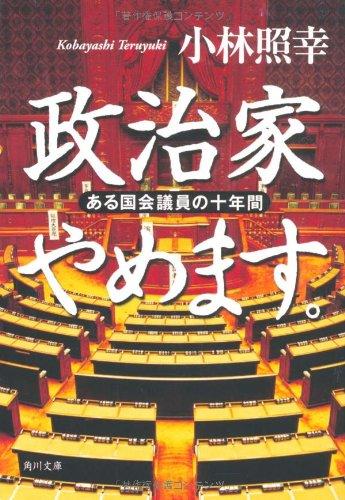 政治家やめます。  ある国会議員の十年間 (角川文庫)
