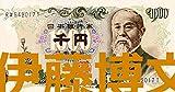 jin no dengon itouhirobumi no suki na unmei jinnodengon (Japanese Edition)