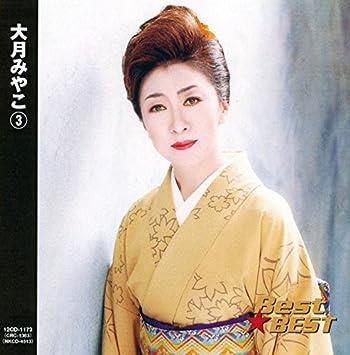 Amazon   大月みやこ 3 12CD-117...