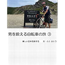 The RoadBike Trip to discipline myself : Take a trip to beautiful Japan (Japanese Edition)