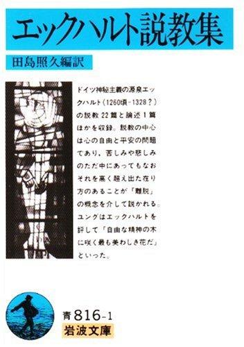 エックハルト説教集 (岩波文庫)
