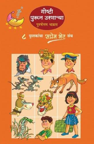 Goshti Purun Uranarya Set of 8 books (Marathi)