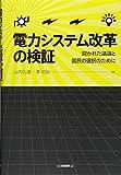 「電力システム改革の検証: 開かれた議論と国民の選択のために」山内 弘隆, 澤 昭裕