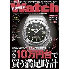 POWER Watch 表紙画像