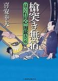 槍突き無宿 はぐれ同心 闇裁き6 (二見時代小説文庫)