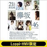 欅坂46 1st写真集 「21人の未完成」 Loppi・hmv限定版