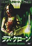 デス・クローン [DVD]