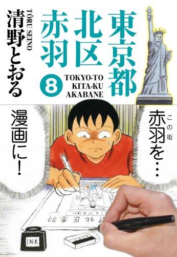 東京都北区赤羽 8 (GAコミックススペシャル)