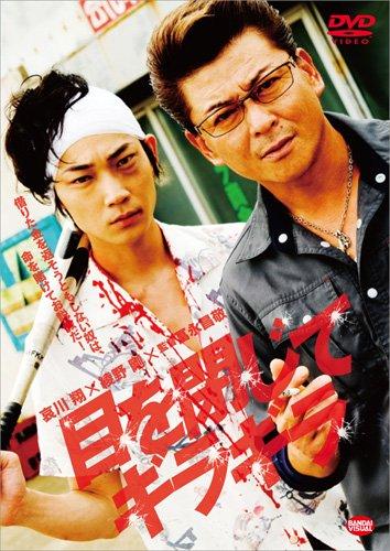 Japanese Movie - Me Wo Tojite Giragira [Japan DVD] BCBJ-4472