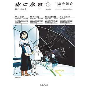 宙に参る (1)【電子版特典付き】 (トーチコミックス) [Kindle版]