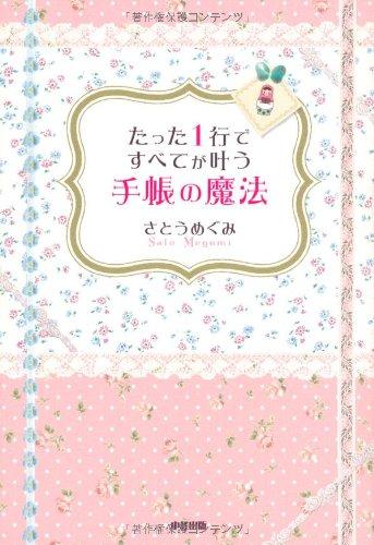 Read Online Tatta 1gyō de subete ga kanau techō no mahō = How to use your day planner to make your dreams come true ebook