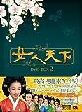 [DVD]女人天下 DVD-BOX2