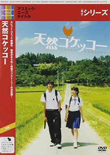 Japanese Movie - Tennen Kokekko [Japan DVD] ACBD-80544