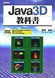Java3D教科書 (I・O BOOKS)