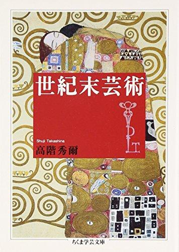 世紀末芸術 (ちくま学芸文庫)