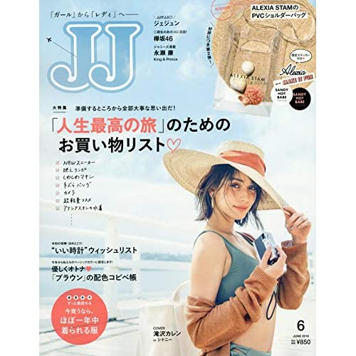 JJ 2019年6月号 表紙画像