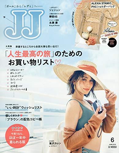 JJ 2019年6月号