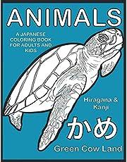Animals A Japanese Coloring Book For Adults And Kids: Hiragana & Kanji