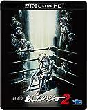 Ashita no Joe 2 Theatrical Version  4K Ultra HD Blu-ray (English Language Not Guaranteed)