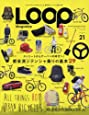 LOOP Magazine vol.21 (SAN-EI MOOK)