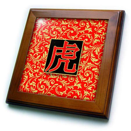 - 3dRose Doreen Erhardt Asian Collection - Traditional Red and Gold Chinese Calligraphy for Year of The Tiger - 8x8 Framed Tile (ft_294978_1)