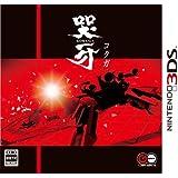 哭牙 KOKUGA 初回生産 - 3DS