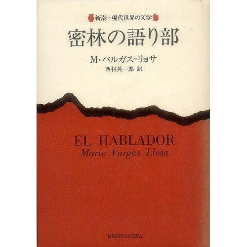 密林の語り部 (新潮・現代世界の文学): Amazon.de: Bücher