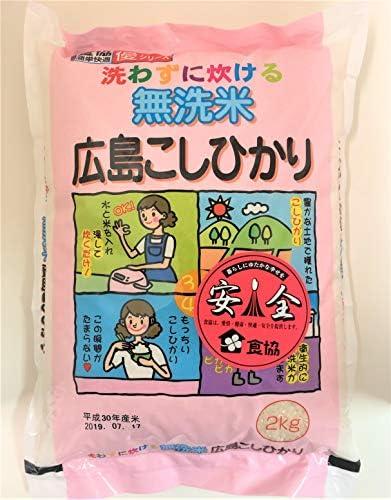 無洗米 広島こしひかり 令和元年度産 白米 2kg