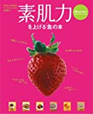 素肌力を上げる「食」の本 (オレンジページムック)