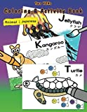 [ Two YEHs ] Coloring and Activity Book - Animal 2, YoungBin Kim, 1496013948
