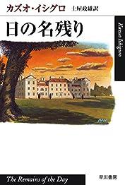 日の名残り (ハヤカワepi文庫)の書影