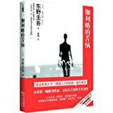 img - for Worries of Galilean (Chinese Edition) book / textbook / text book