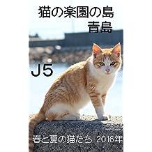 The paradise of cats island Aoshima Many cats on Spring and Summer 2016: Phtobook of many cats of Aoshima Island 2016 Spring and Summer The paradise of ... (Aoshima Cat Photobook) (Japanese Edition)