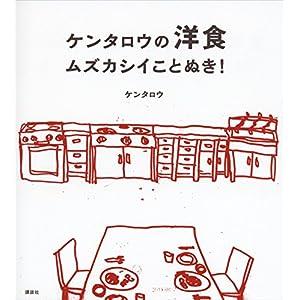 ケンタロウの洋食 ムズカシイことぬき! (講談社のお料理BOOK) [Kindle版]
